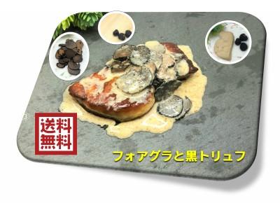 【送料無料】フォアグラ 約50g 1個 黒トリュフ 3個 ヒマラヤ産 フォアグラ キャビアと合わせて 世界三大珍味