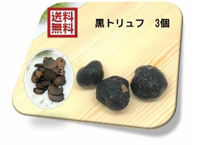 【送料無料】黒トリュフ 3個 ヒマラヤ産 フォアグラ キャビアと合わせて 世界三大珍味 冷凍 加熱用