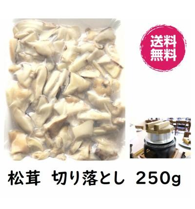 【送料無料】松茸 切り落とし 250g 松茸ご飯用 冷凍 世界三大きのこ