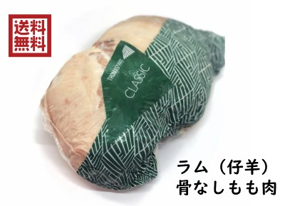 送料無料 ラム肉 ボンレスレッグ 骨なしモモ肉 オーストラリア産 ジンギスカン 上ラム