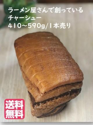 送料無料 チャーシュー1本 ラーメン屋さんで売っているチャーシュー 煮豚 焼き豚 手作り