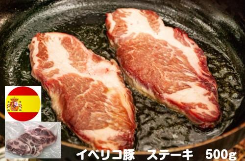 イベリコ豚 肩ロース 約500g パック スペイン産 豚肉 BBQ 焼肉 ステーキカット済