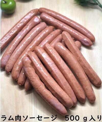 ラムソーセージ ラム肉 ソーセージ 仔羊肉 国内製造 500グラム パック ジンギスカンの締めの一品