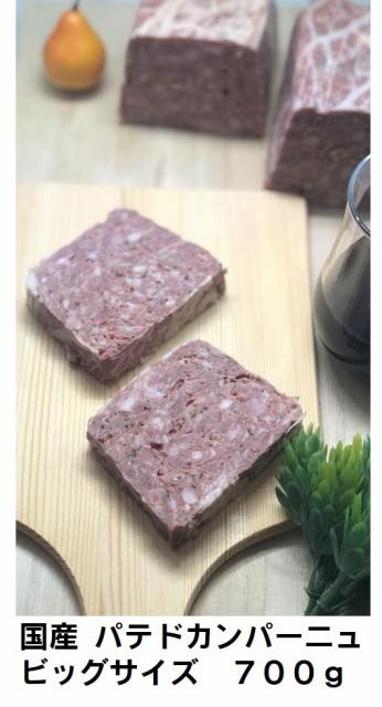 パテドカンパーニュ 700g 国産 日本人の舌に合わせて製造 ビッグサイズ