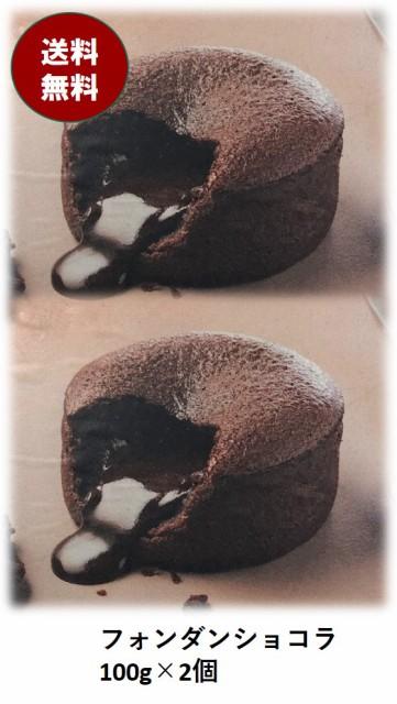 送料無料 フランス トレトールドパリ社 フォンダン ショコラ (100g×2個) チョコ ケーキ バレンタインデー バレンタイン