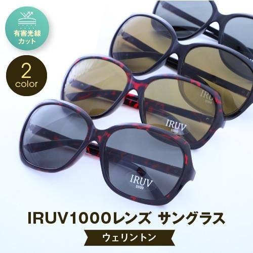レディースサングラス UV・ブルーライト・近赤外線をカット!IRUV1000レンズ 送料無料 サングラス 鯖江製レンズ使用 伊達メガネ 眼鏡 PC