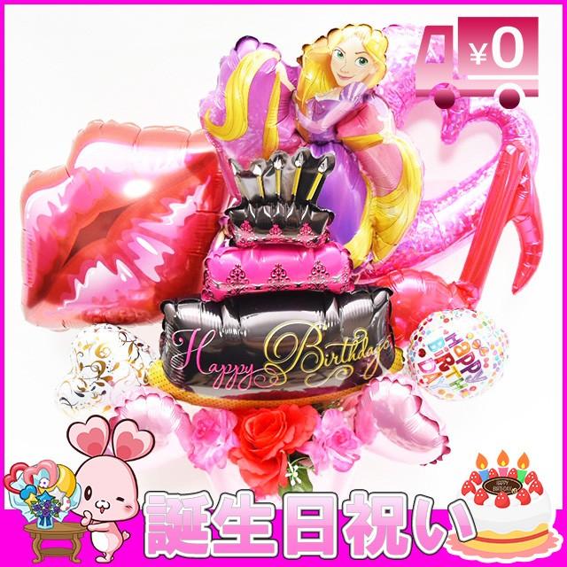 誕生日 人気 バルーン プレゼント ラプンツェル 記念日 おしゃれ ギフト お祝い 送料無料 女の子 彼女 女性 バースデー ケーキ サプライ