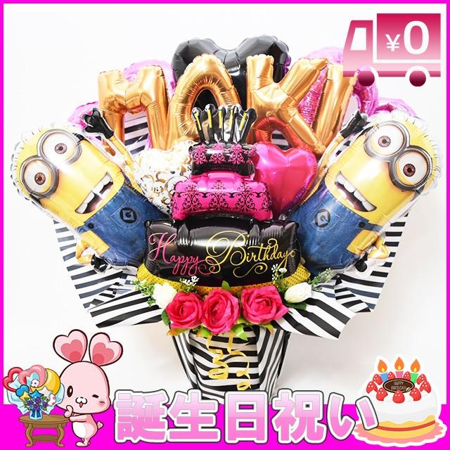 誕生日 プレゼント ミニオンズ 記念日 人気 バースデー ケーキ バルーン おしゃれ バルーン電報 ギフト お祝い 送料無料 女の子 彼女 女
