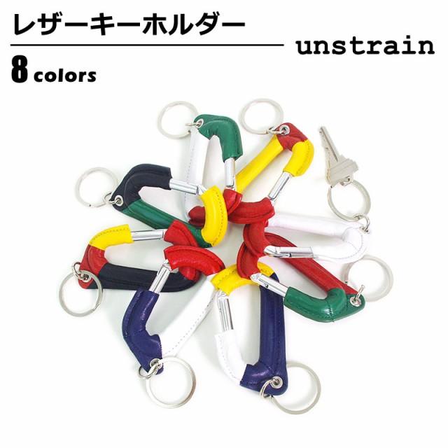 【ゆうパケットで送料無料】メンズ unstrain カラビナ 牛革 キーリング キーホルダー 国旗モチーフ 日本製 カラフル 全8ヵ国 mens key ri