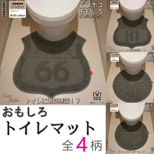 トイレマット マット ユニーク 4柄 60×60cm グレー 送料無料 トイレ用マット トイレ マンホール、道路標識 マット
