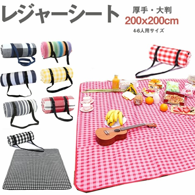レジャーシート 200×200cm 6〜8人用 厚手 大判 ピクニックシート 折り畳み 持ち手付き 洗濯可能 アウトドア チェック ピクニック防水加