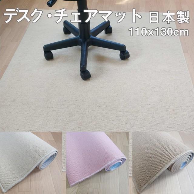 日本製 デスクマット デスクカーペット チェアマット デスク足元 ズレない 洗濯OK 滑り止めカーペット 滑り止めマット デスク 110×130cm