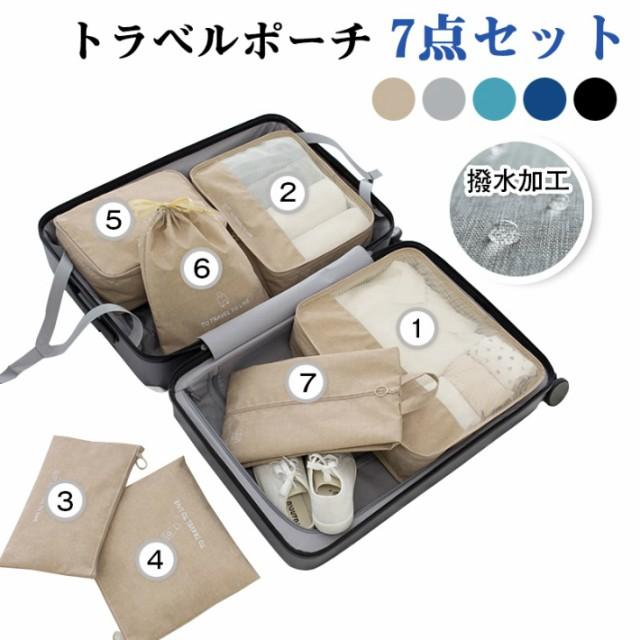 特典中 7色 7ピース トラベルポーチ 防水バッグ 旅行収納バッグ 衣類収納 下着収納 小物収納 ポーチ 化粧ポーチ シューズケース 巾着袋
