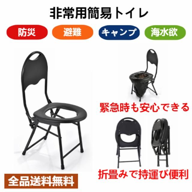 簡易トイレ 簡易便座 携帯トイレ 着替えテント キャンプ テント 折りたたみ ポータブル トイレ アウトドア パイプ椅子 チェア