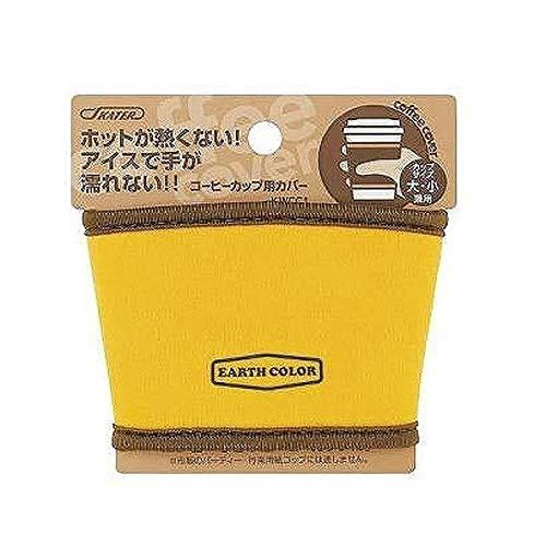 スケーター コンビニコーヒー用保温保冷カバー マスタードイエロー KWCC1
