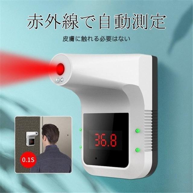 送料無料 体温計 非接触体温計 壁掛け赤外線体温計 温度計 自動測定 おでこ 高精度 0.1秒検温 発熱アラーム 検温器 家庭 学校 会社