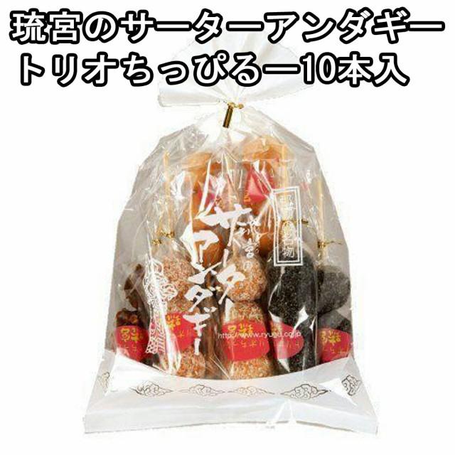 ひと口サイズのサーターアンダギー 沖縄風ドーナッツ トリオちっぴるー10本入 4種類アソート(プレーン・黒糖ピーナッツ・ココナッツ・黒