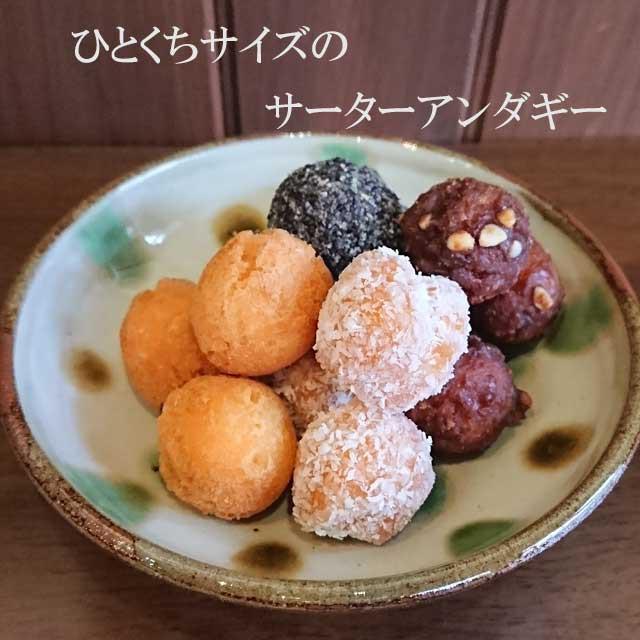 一口サイズのサーターアンダギー 沖縄風ドーナツ アラカルトちっぴるー 沖縄 お土産 ばらまき バレンタイン お菓子