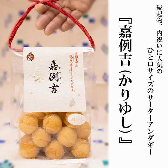 縁起物 内祝い サーターアンダギー 嘉例吉(かりゆし) 沖縄風ドーナツ 還暦祝い 企業ノベルティ 周年祭 ミニドーナツ ひとくちサイズ