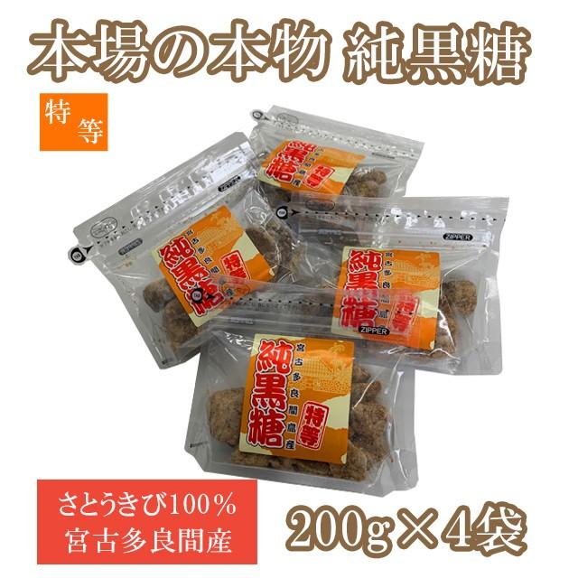 純黒糖 黒糖 宮古多良間産 特等 200g 4袋入り 白砂糖 てんさい糖 かちわり