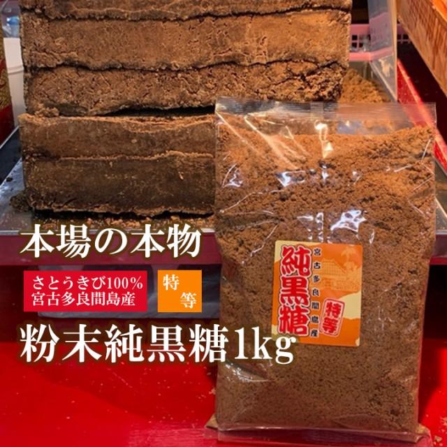黒糖 黒砂糖 沖縄 宮古島 多良間産 純黒糖 『特等』1kg 粉末 砂糖 コーヒーに合う 黒糖バナナミルク推奨 健康