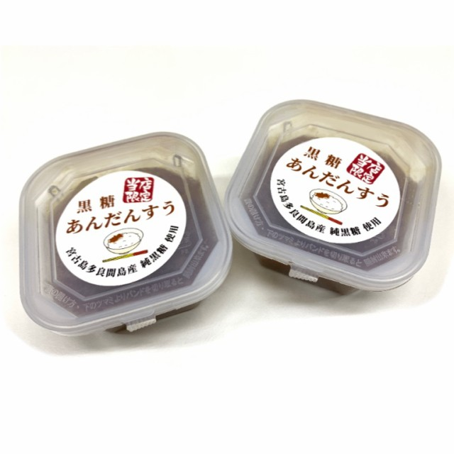 【当店限定】 黒糖あんだんすう 150g×2パック アンダンスー おかず 油みそ 沖縄土産 ご飯に合う