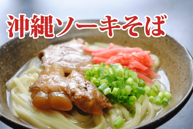 沖縄ソーキそば 2食分 沖縄 お土産 麺 おうちごはん 通販