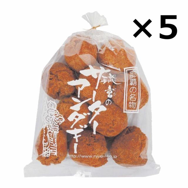 送料無料 沖縄 黒糖 お土産 お徳用 ドーナツ サーターアンダギー 10個入×5袋 朝ごはん おうちスイーツ お取り寄せ