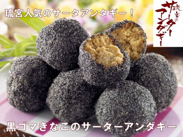 まとめ買い サーターアンダギー 黒ごまきな粉10個×2袋 送料無料 さーたーあんだぎー 沖縄ドーナツ