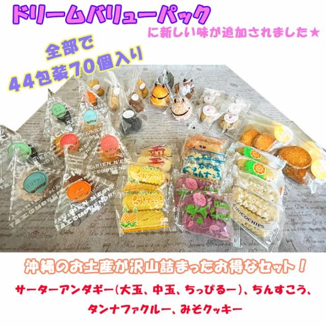 沖縄 お菓子詰め合わせセット ばらまき 送料無料 サーターアンダギー ちんすこう タンナファクルー ソフトクッキー 小分け お菓子 ギフト