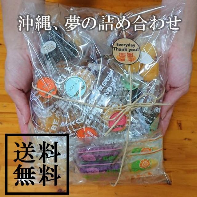 ばらまき お菓子 サーターアンダギー ちんすこう 送料無料 沖縄風ドーナツ ドリームバリューパック プレゼント おうちスイーツ お取り寄