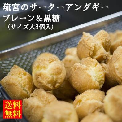 サーターアンダギー プレーン味 黒糖味 大サイズ 8個入り お試し用 送料無料 ドーナツ 沖縄のお菓子 沖縄 特産品 定番 さーたーあんだぎ