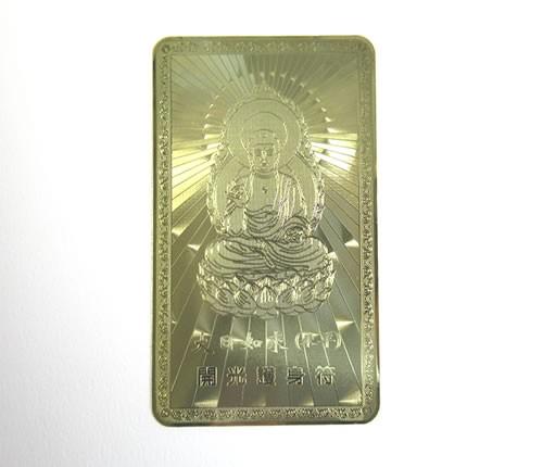 ゴールドカード 「開運・金運」 大日如来 開運護符 開光護身符  gcard14