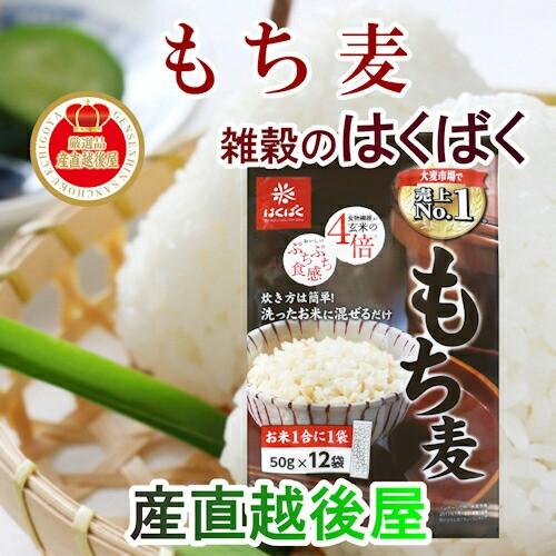 【雑穀米 もち麦 健康食品】 雑穀米の専門メーカー はくばく もち麦スティックタイプ 50g 12袋 6個入 健康食品として人気商品 送料無料【
