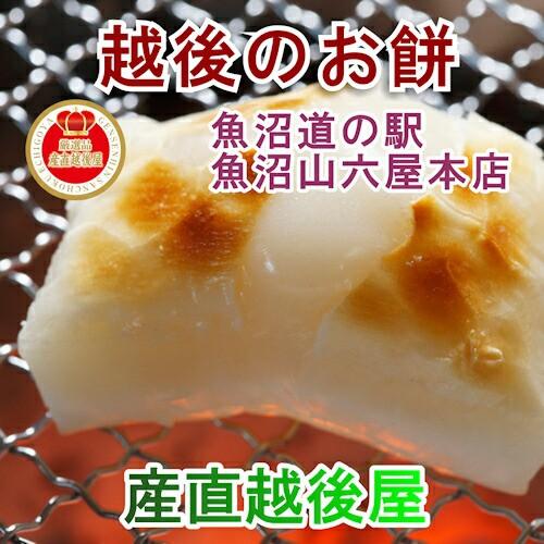 【餅 豆餅 国内産】 国内産 青大豆 越後の生豆餅 国内産もち米 青大豆使用 300g(9枚入り) 【餅 豆餅 ギフト】