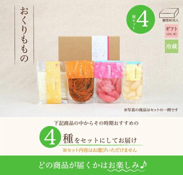 【漬け物 野菜 ギフト 詰合せ】 福島県 生産農家直結 ももがある 漬物ギフトセット 4種類詰合せ 贈答用ボックス入り 送料無料【つけもの