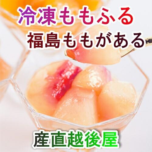 【フルーツ 桃 完熟冷凍もも】 福島県 生産農家直結 ももがある 樹成り完熟桃 冷凍加工品 ももふるセット 120g 5個 送料無料【桃 冷凍食