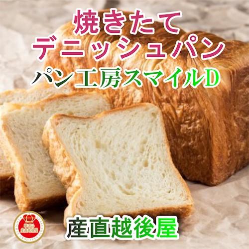 【パン 食パン デニッシュパン】 越後十日町 パン工房 スマイルD プレーンデニッシュ ロング 1本(2斤) 【ギフト プレゼント 焼たて】