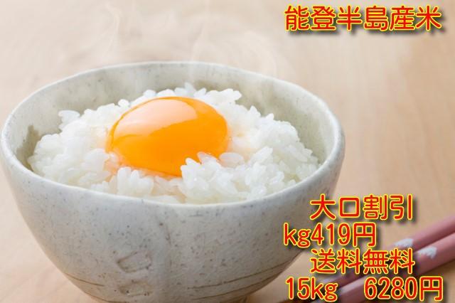 能登半島産米15kg モニターテストで「いける」と好評 【品質保証】 日本最初の世界農業遺産認定地域限定 精米1週間以内の品