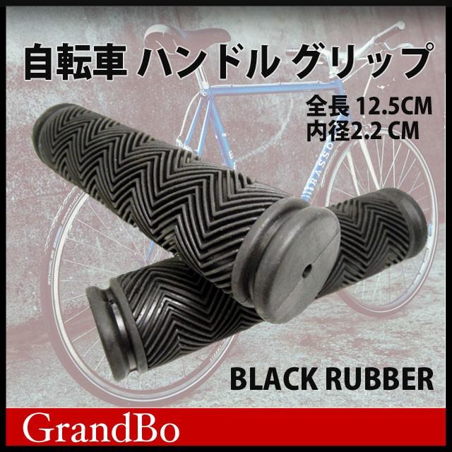 自転車ハンドルグリップ MTB クロスバイク ハンドル用 グリップ 自転車パーツ ラバーグリップ ギザギザ 交換用