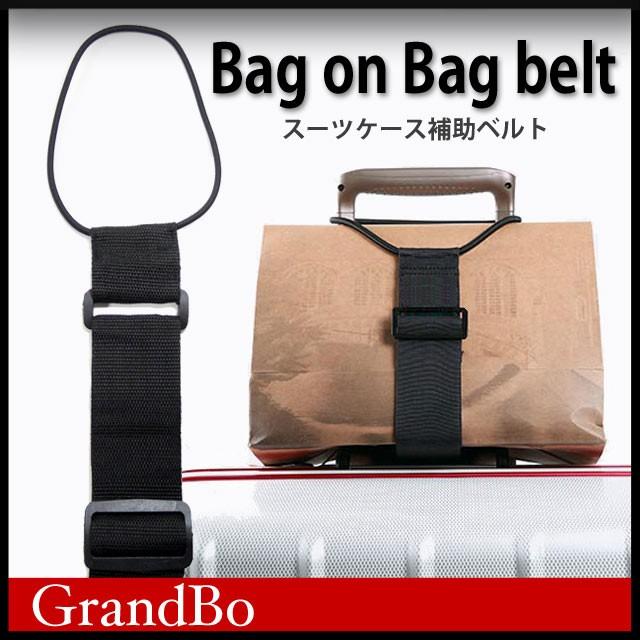 Bag on Bag 補助ベルト(両端強力ゴム仕様) キャリーバッグベルト スーツケースベルト キャリーバー荷物固定
