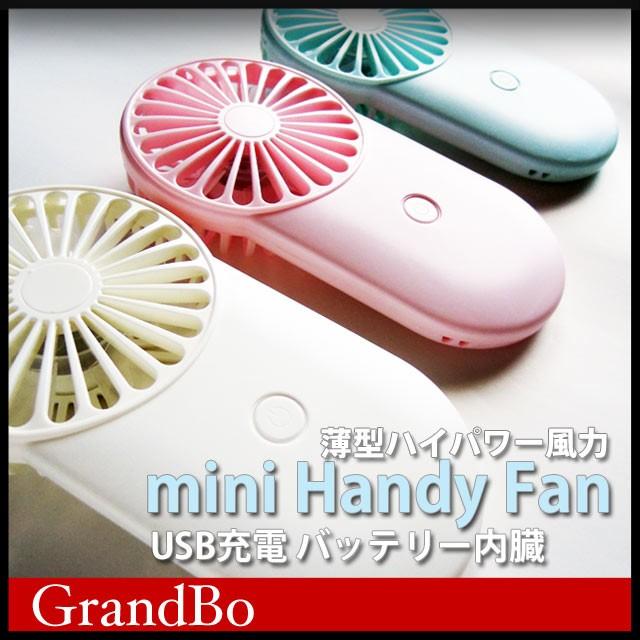 扇風機ハンディ 充電式 ハンディファン 静音 小型扇風機 携帯扇風機 LED 手持ち 軽量 強風 バッテリー内臓 オシャレ 2020年 最新薄型