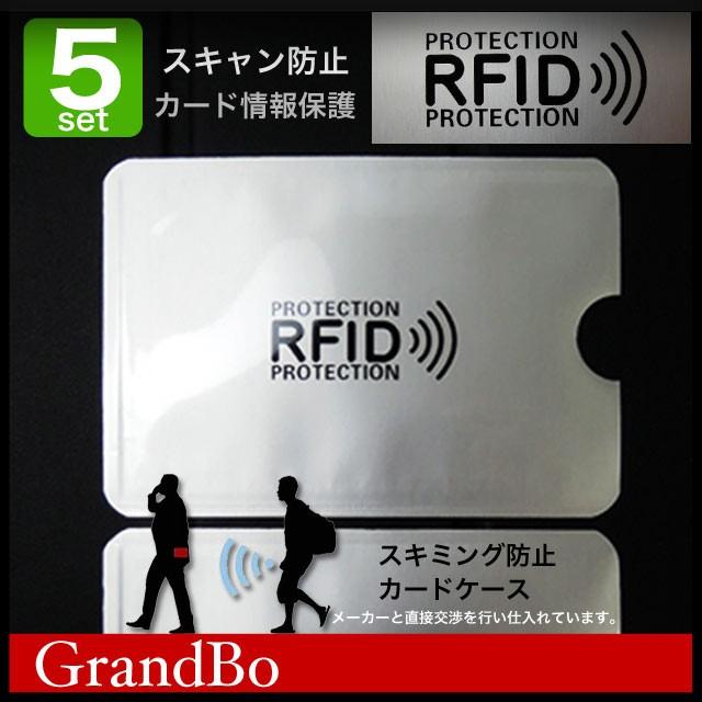 セキュリティケース RFID スキミング防止 カードケース 5枚セット クレジットカード ICカード マネーカード 保護 電波シールド 個人情報