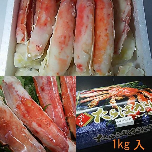 たらばがに たらば蟹 タラバガニ ボイル済 ハーフポーション1kg 送料無料 化粧箱 特大 お歳暮 ギフト 人気