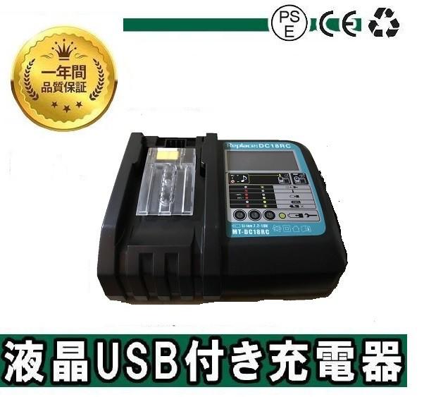 1年保証 マキタ DC18RF(液晶付き充電器) 14.4V/18Vリチウムイオンバッテリ用急速充電器 マキタ 充電器 DC18RF マキタ 互換 バッテリー充