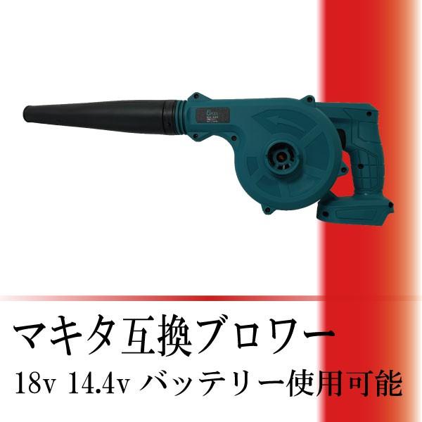 マキタ Makita ブロワー ブロアー 互換 18V 14.4V バッテリー 使用可能 バッテリー 別売り 送風 集じん 両用 BL1860B BL1460B
