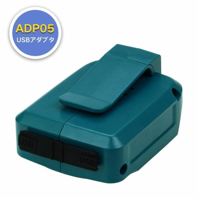 1年保証 ADP05 マキタ 互換 USBアダプタ ADP05 14.4V 18V バッテリー 対応
