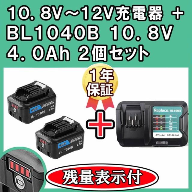 1年保証 BL1015B BL1040B DC10SA マキタ 互換 バッテリー 2個 + 充電器 セット 10.8V/12V 4.0Ah DC10SA DC10WD BL1015 BL1030 BL1050