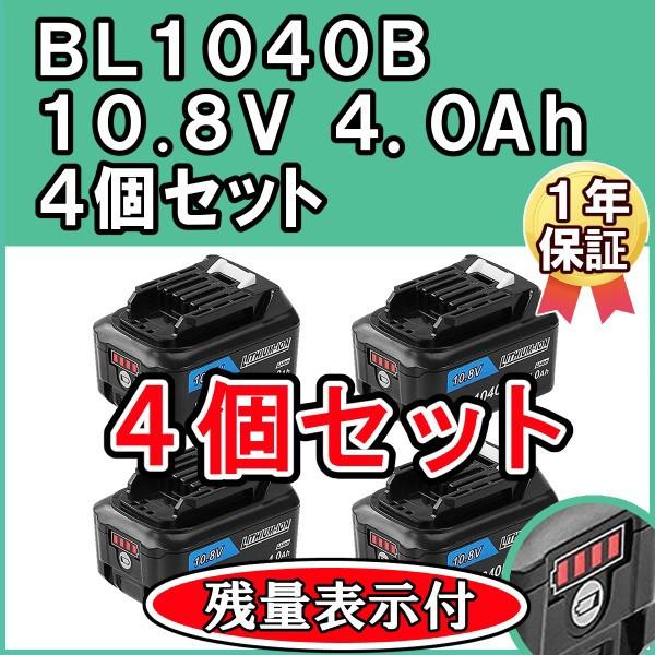 1年保証 マキタ MAKITA BL1040 BL1015 BL1040B 4個セット 互換 バッテリー 10.8V 4.0Ah 残量表示ランプ付