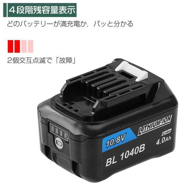 1年保証 マキタ MAKITA BL1040 BL1015 BL1040B 互換 バッテリー 10.8V 4.0Ah 残量表示ランプ付